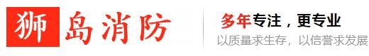 狮岛消防_狮岛维修-北京狮岛消防设备公司