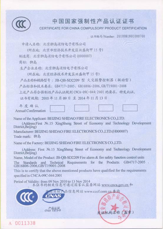 狮岛消防证书